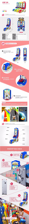 百变飞车儿童游戏机