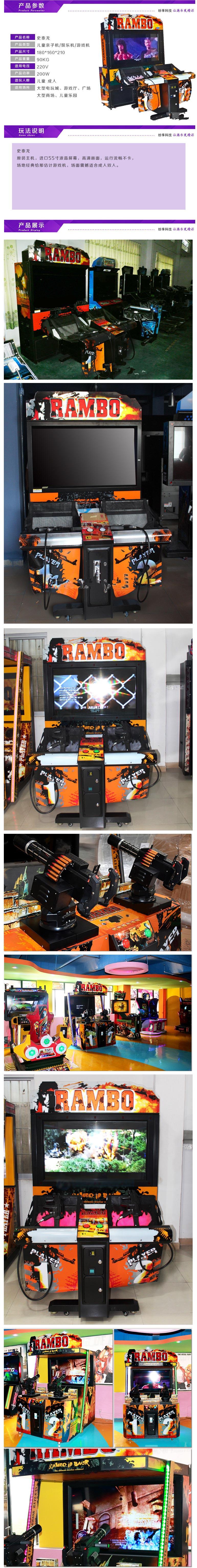 史泰龙模拟游戏机