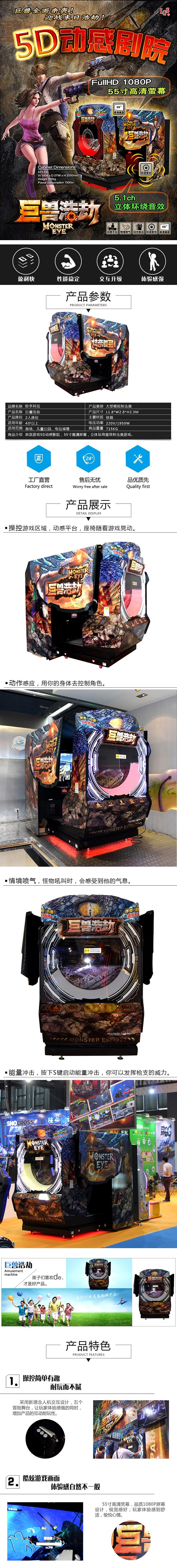 巨兽浩劫模拟游戏机