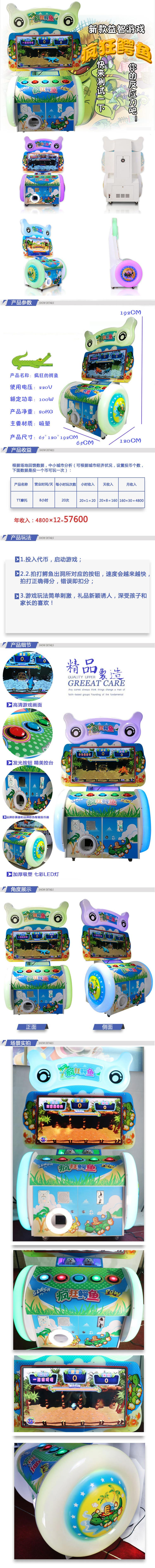 疯狂鳄鱼儿童娱乐机