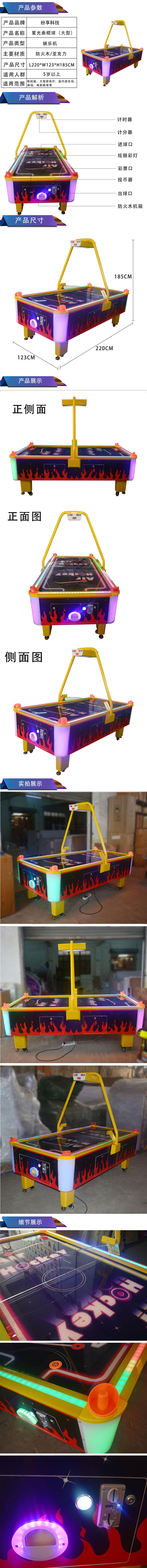 星光曲棍球游戏机