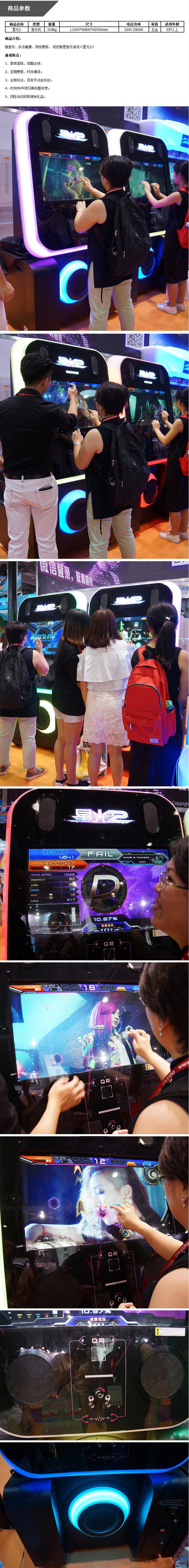 星光2游戏机