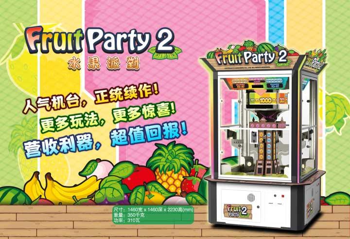水果派对2代游戏机