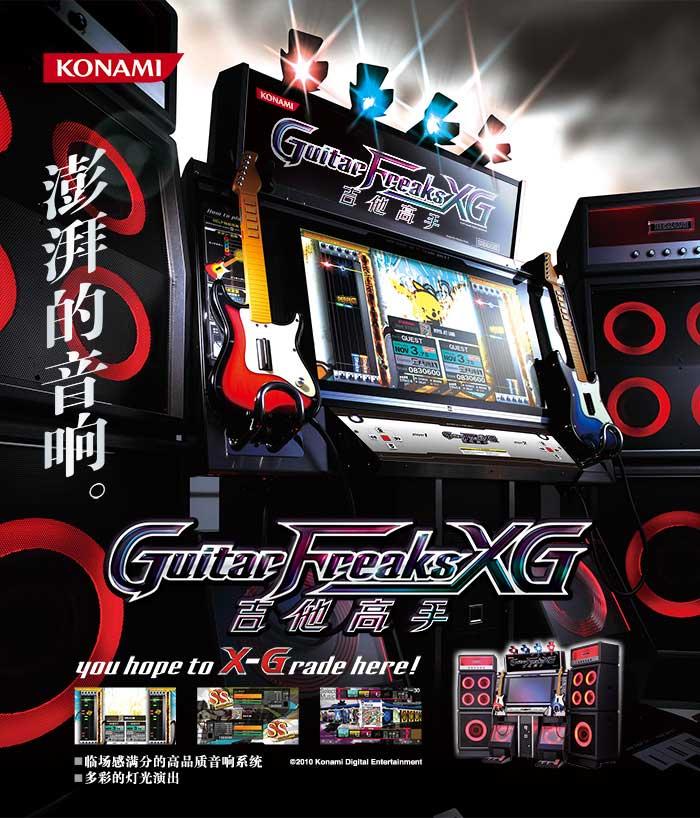 吉他高手XG