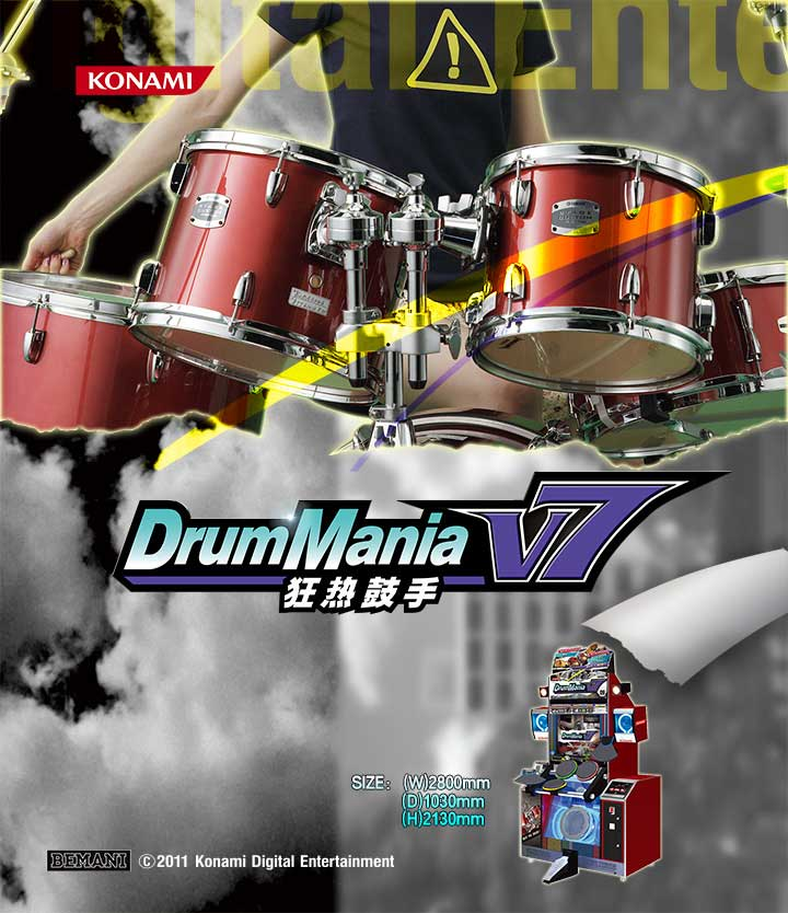 狂热鼓手V7