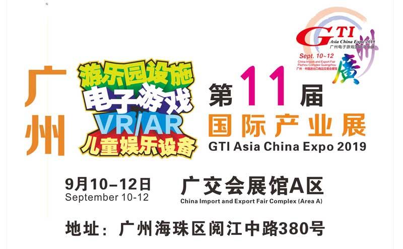GTI广州展,广州电子游戏国际产业展