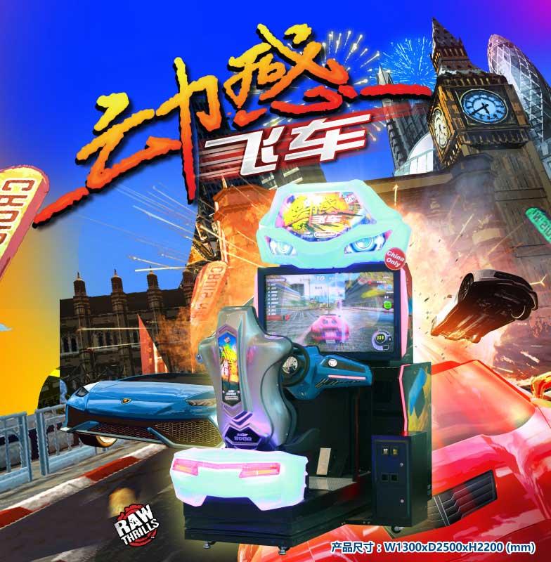 动感飞车(中文版)游戏机