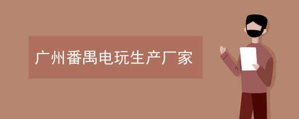 广州番禺电玩生产厂家